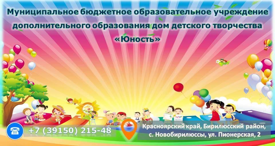Муниципальное бюджетное образовательное учреждение дополнительного образования дом детского творчества «Юность»